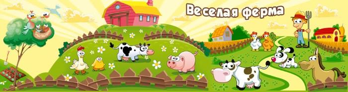 Весела ферма картинки