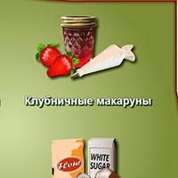Гра Кухня Сари: Готуємо макаруни