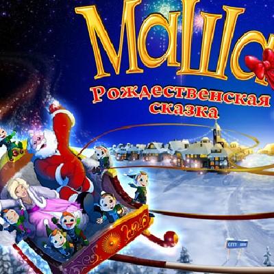 Гра для дітей: Маша Різдвяна Казка