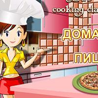 Гра Кулінарія: Домашня піца
