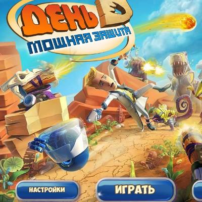 Гра Захист Башти від Динозаврів: День Д