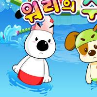 Гра Змагання звіряток з плавання